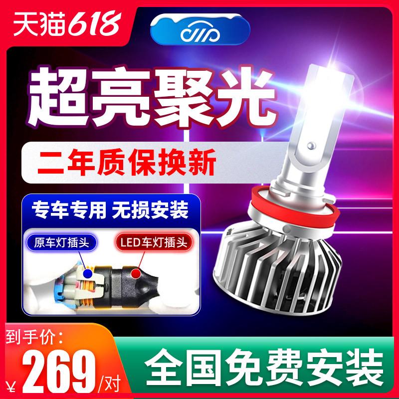 卡卡买汽车led大灯超亮h7h4远近一体灯泡强光h1改装近光车前灯