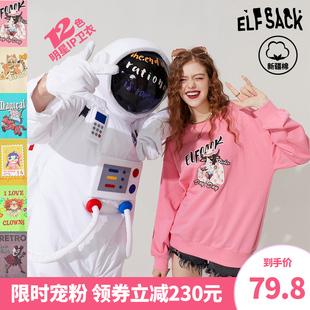 【12色原创IP】妖精的口袋印花圆领卫衣女2021春秋薄款宽松上衣潮