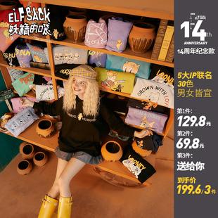 【30色ip联名】妖精的口袋薄款卫衣女2020冬季新款宽松上衣ins潮
