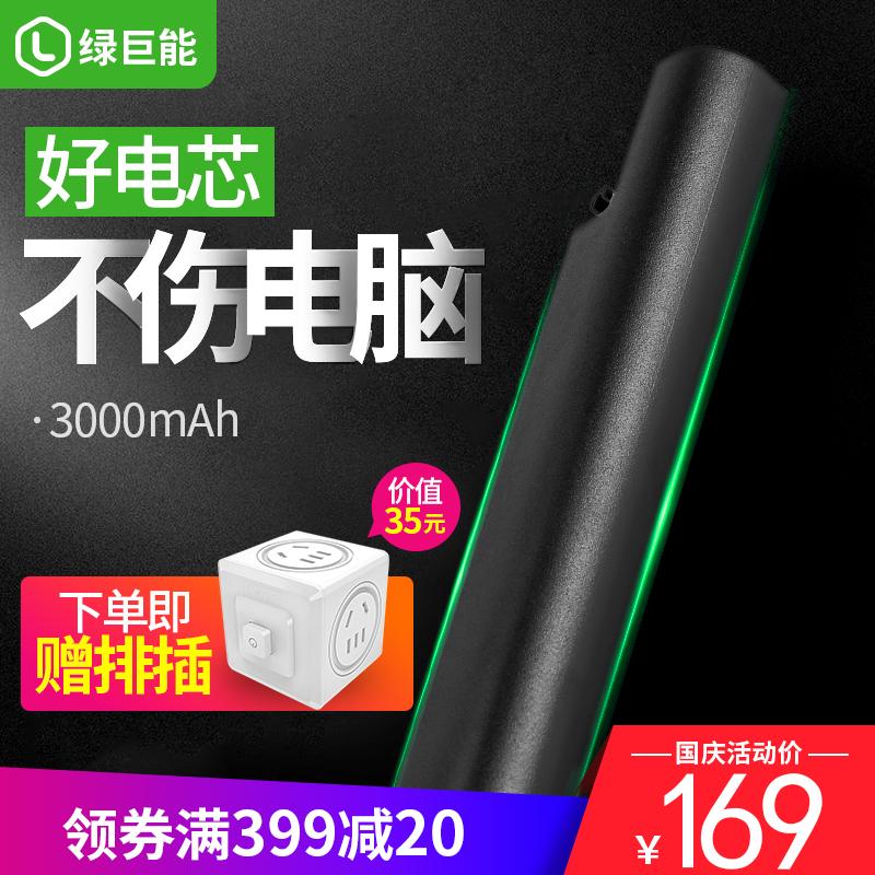 绿巨能华硕x550v电池A41-X550a笔记本X450V/C Y481c Y581c a450c F450V/C F550VC FX50JX A550J W40C电脑