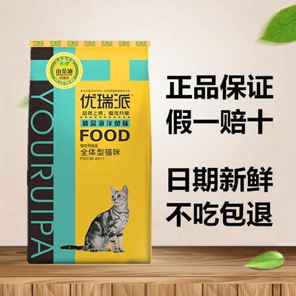 优瑞派10kg海洋鱼味全体型猫天然粮