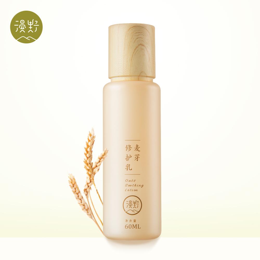 漫野麦芽修复乳液60ml燕麦原浆清爽补水保湿孕妇敏感肌女无香天然
