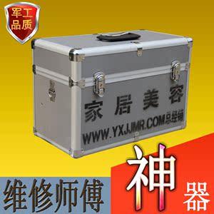 多功能家具维修工具箱家用大号铝合金不锈钢手提五金木工工具箱