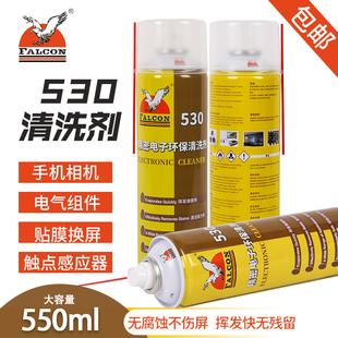 鹰牌Falcon530清洁剂贴膜除胶主板屏幕除尘手机相机触点感应器清