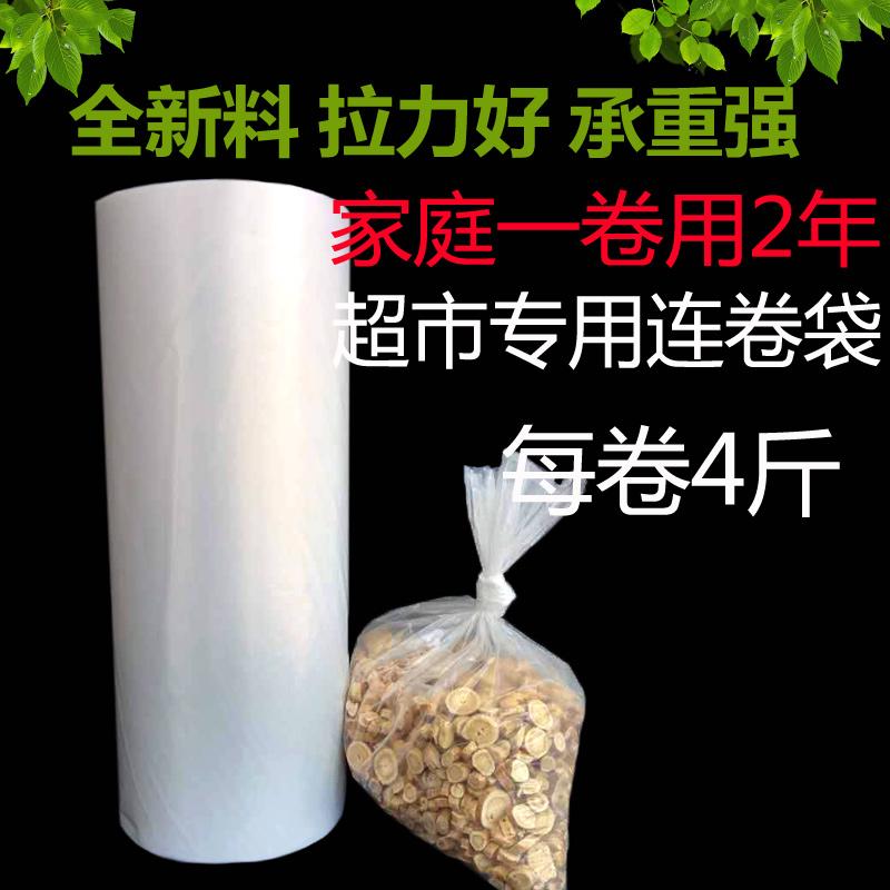 超市专用连卷袋食品袋加大号手撕塑料袋加厚家用蔬菜保鲜袋水果袋