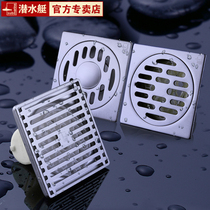 Submarine official floor drain deodorant stainless steel 304 thickened toilet shower room washing machine flagship store 50 core