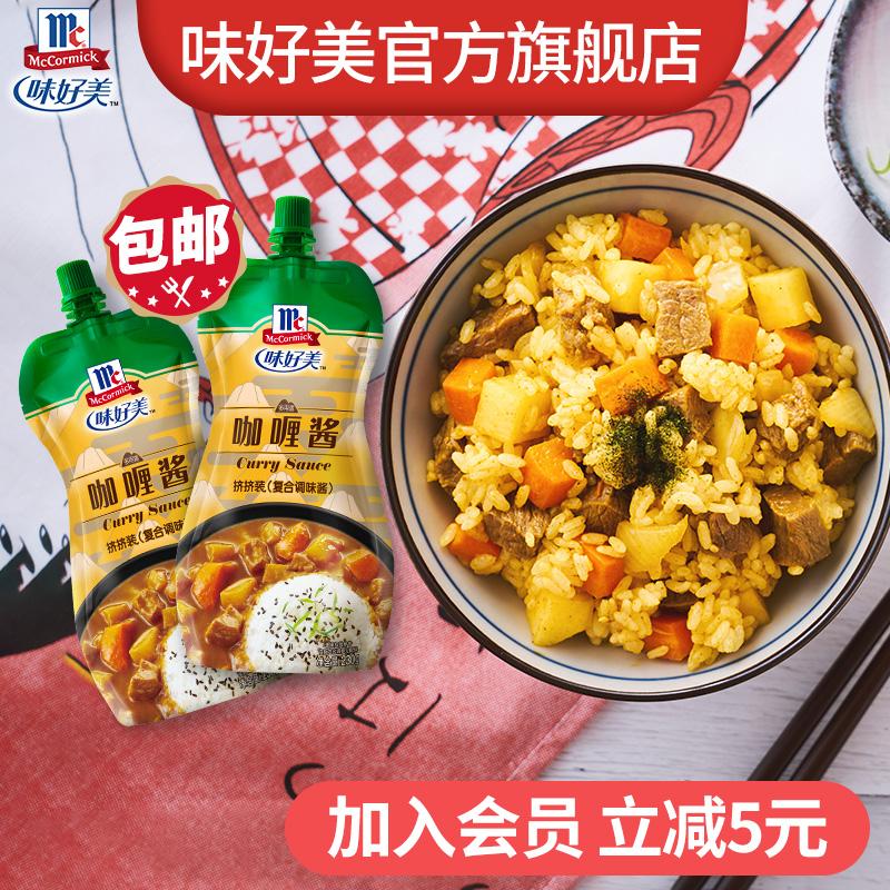 味好美日式咖喱醬*2包調味料速食家用咖喱即食拌飯