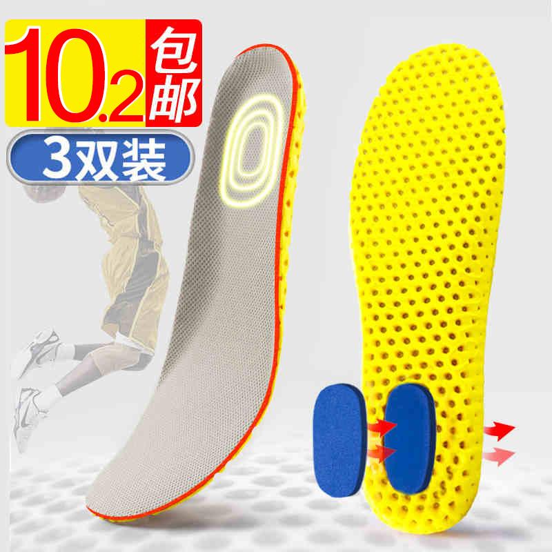 3双 运动鞋垫男女透气吸汗防臭加厚篮球跑步减震军训弹力鞋垫春夏