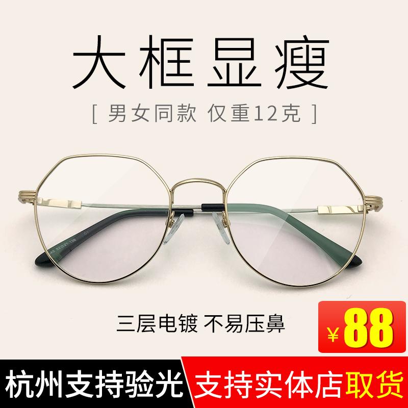天炯近视眼镜男实体配加散光超轻有度数实体店女潮圆脸显脸小全框