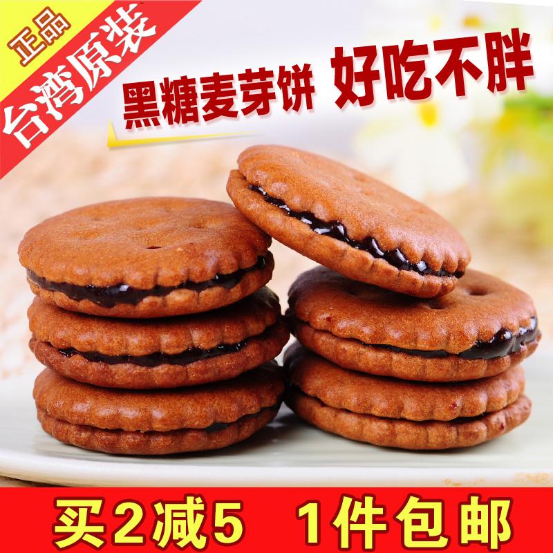 进口台湾零食 �N田黑糖饼干 升田黑糖麦芽糖饼干夹心早餐焦糖饼干