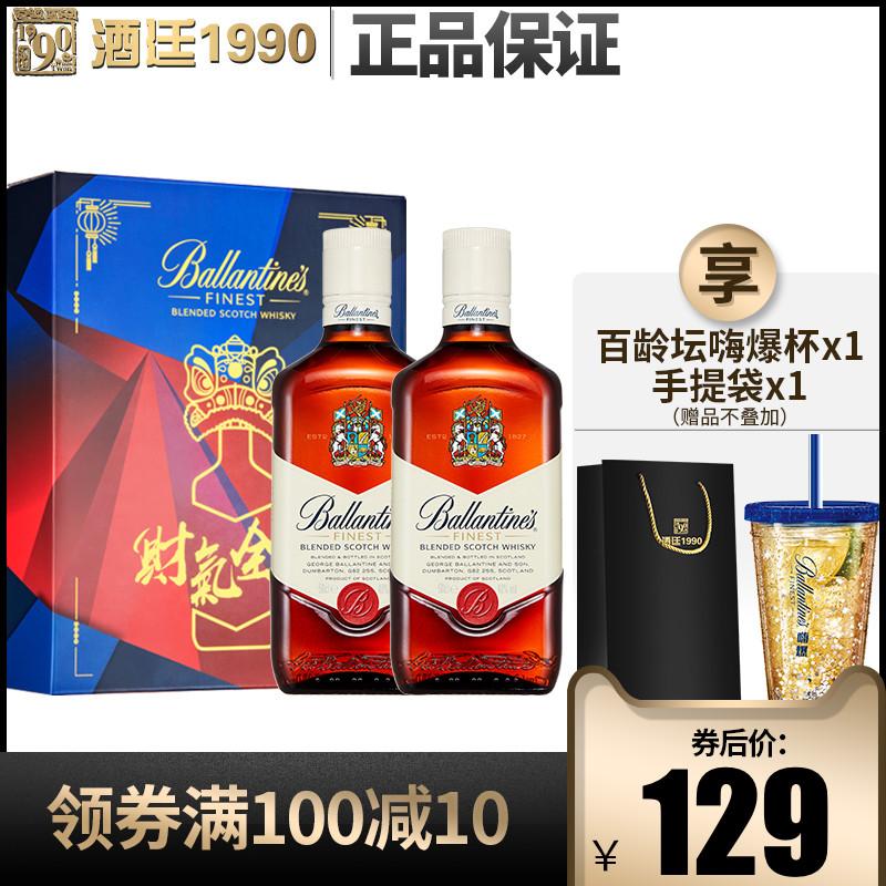 百龄坛特醇威士忌500ml*2瓶原装进口烈酒基酒2瓶组合套装洋酒礼盒