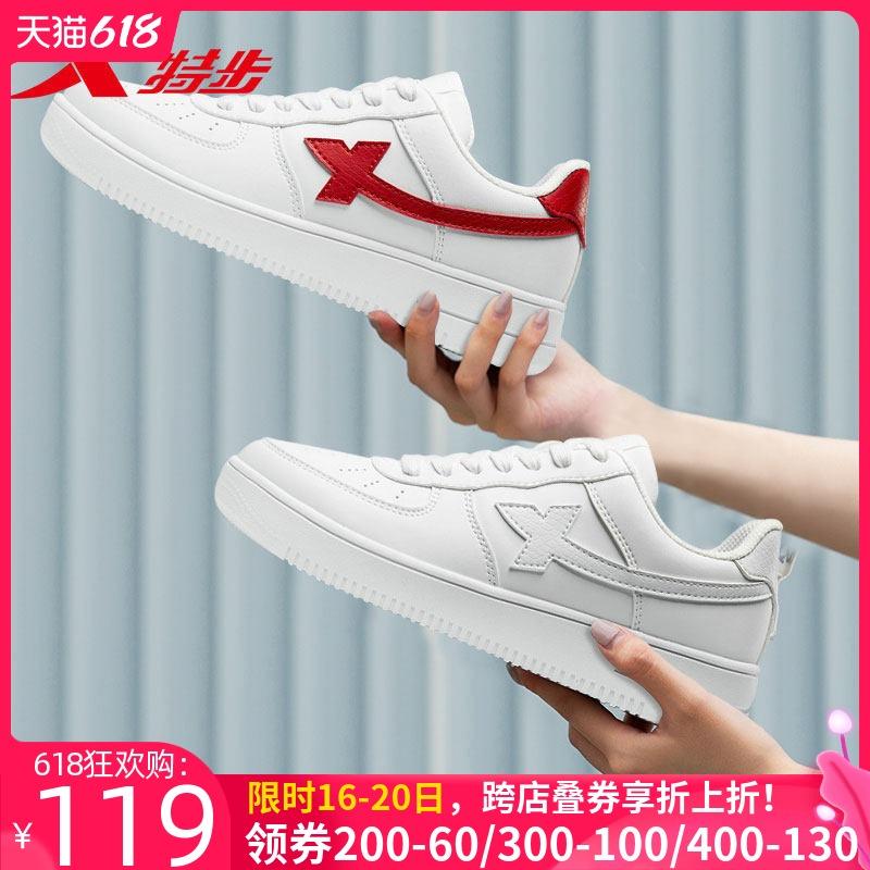 特步女鞋板鞋女空军一号女鞋2021新款女鞋夏季休闲鞋小白鞋运动鞋淘宝优惠券
