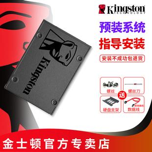 金士顿固态硬盘240G 笔记本台式机电脑 SSD固态硬盘 2.5寸 SATA3 120G固态 480G SSD固态