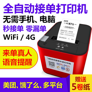 飞鹅WIFI美团4G饿了么蓝牙全自动接单神器多平台一体机自切纸飞蛾无线热敏外卖商家订单云打印机品牌