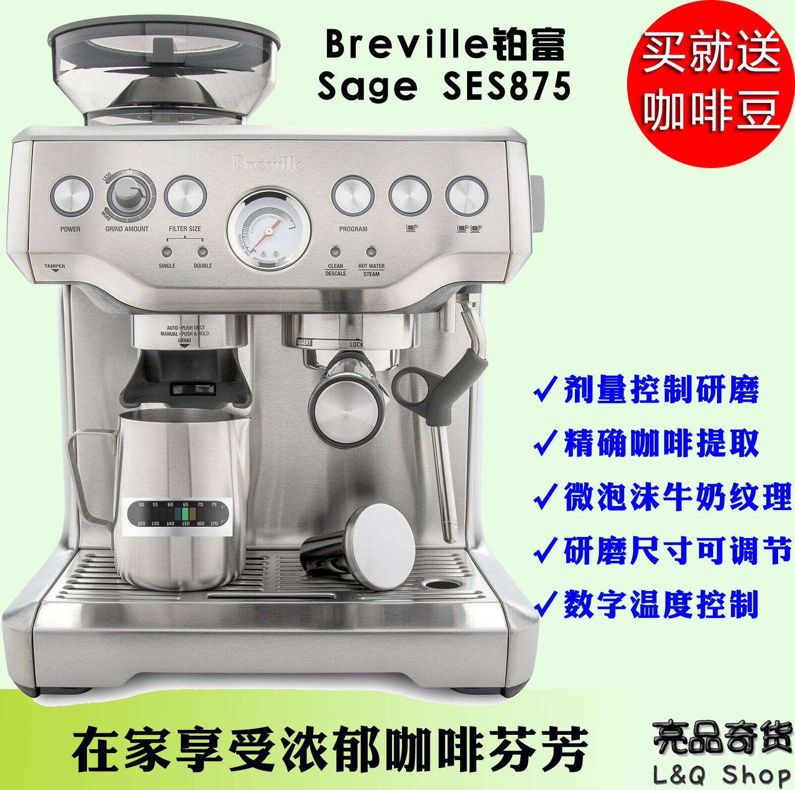 假一赔三现货breville铂富家用打奶泡咖啡机