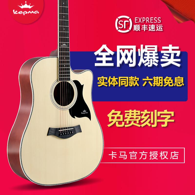 卡马吉他d1c卡玛电箱民谣木吉他初学者学生男女41寸新手入门乐器