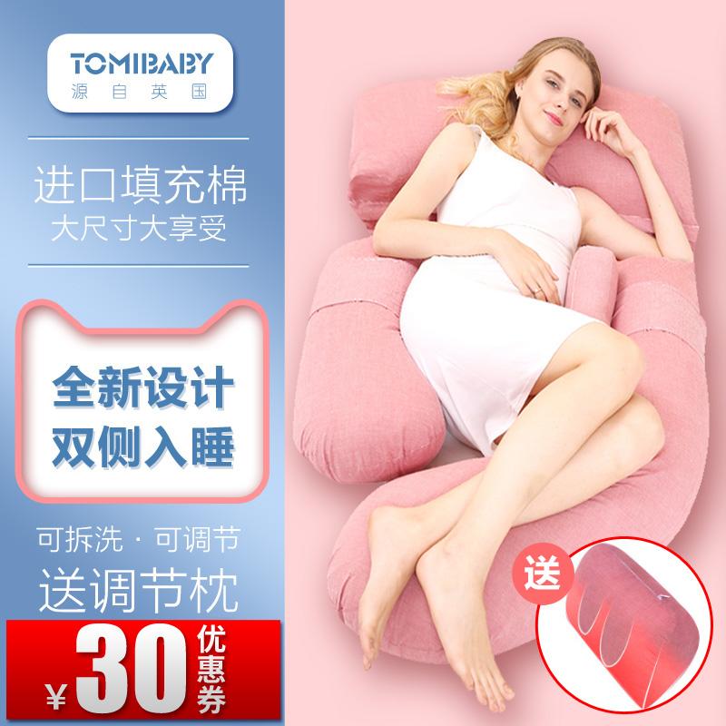多米贝贝怀孕妇枕头多功能护腰侧睡U型枕孕妇用品g型睡觉神器抱枕