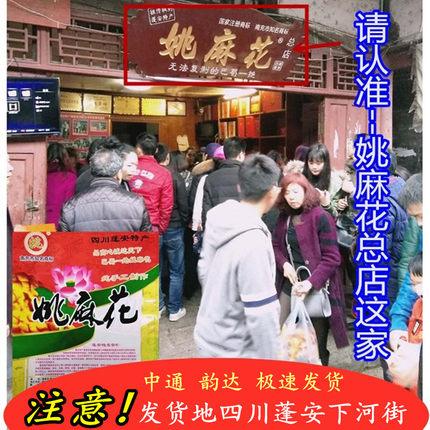 蓬安姚麻花南充古镇特产糕点网红零食传统小吃肉松酥脆手工小袋装