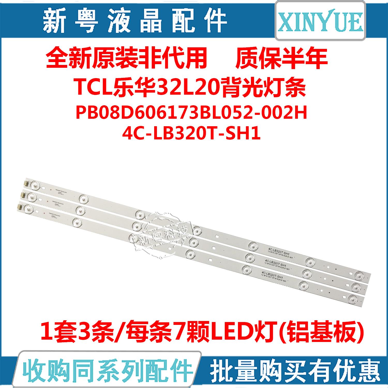 全新TCL 32E10灯条PB08D606173BL052-002H 4C-LB320T-SH1单条价