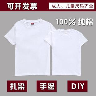 蜡染衣服手工diy染色体恤 扎染T恤纯棉白色手绘班服空白广告文化衫