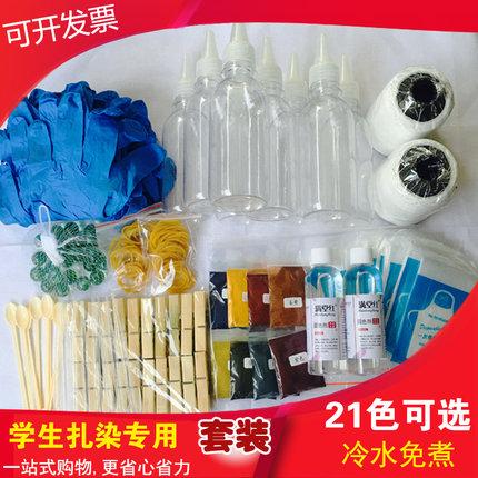 扎染颜料工具套装染料冷水免煮手工DIY材料包儿童染色环保染色剂