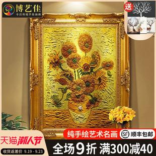 饰画欧式 美式 手绘油画向日葵梵高装 成品世界名画玄关壁画餐厅挂画