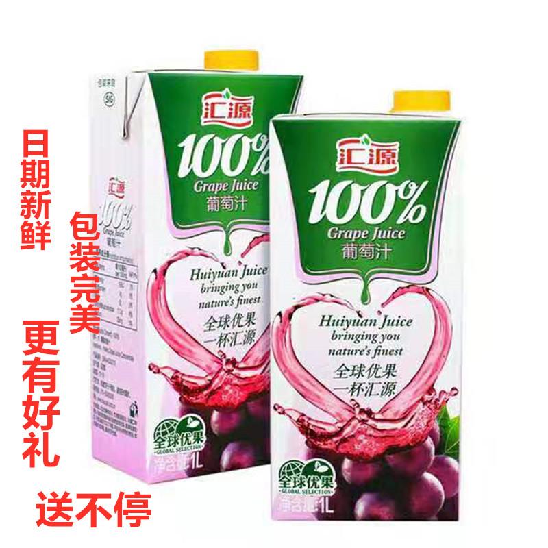1L汇源100%果汁葡萄汁桃汁橙汁苹果汁有赠品相送