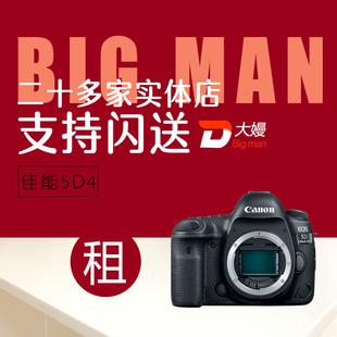5d4 出租佳能单反相机5d2 5d3 5DSR演唱会免押金租借广州北京租赁