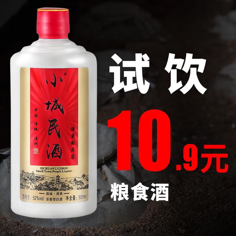 小城民酒 52度四川老窖纯粮食白酒...