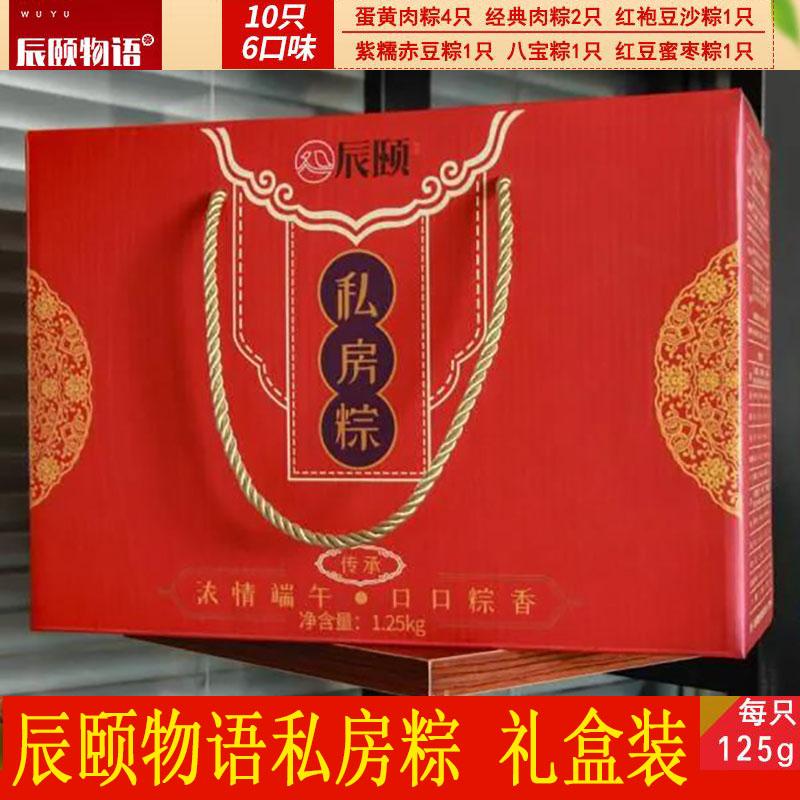 辰颐物语私房粽嘉兴荤素搭配组合全素粽端午节礼盒装蛋黄大肉粽子