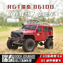 RGT瑞泰86100 仿真攀爬四驱电动遥控模型成人rc越野攀爬车