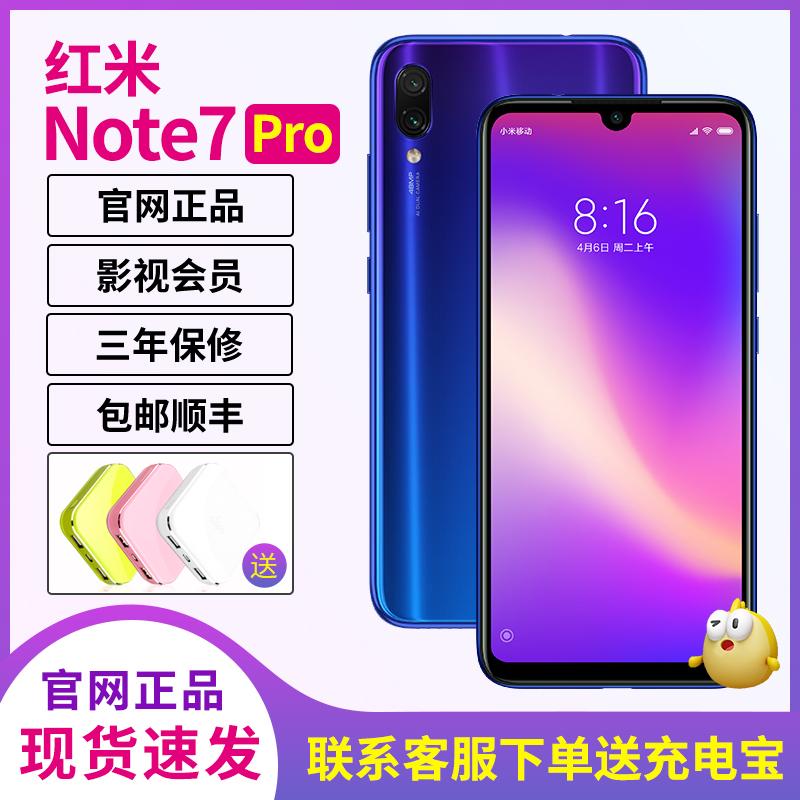 红米note7pro降价小米redmi手机999.00元包邮