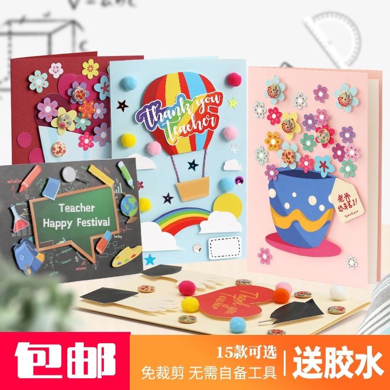 艾晴手贺diy手工贺卡材料包文创意礼品教师节毕业升学家委会学生
