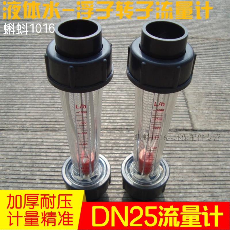 【精度高】管式DN25 塑料浮子流量计 液体水 LZB 宜兴源佳流量计