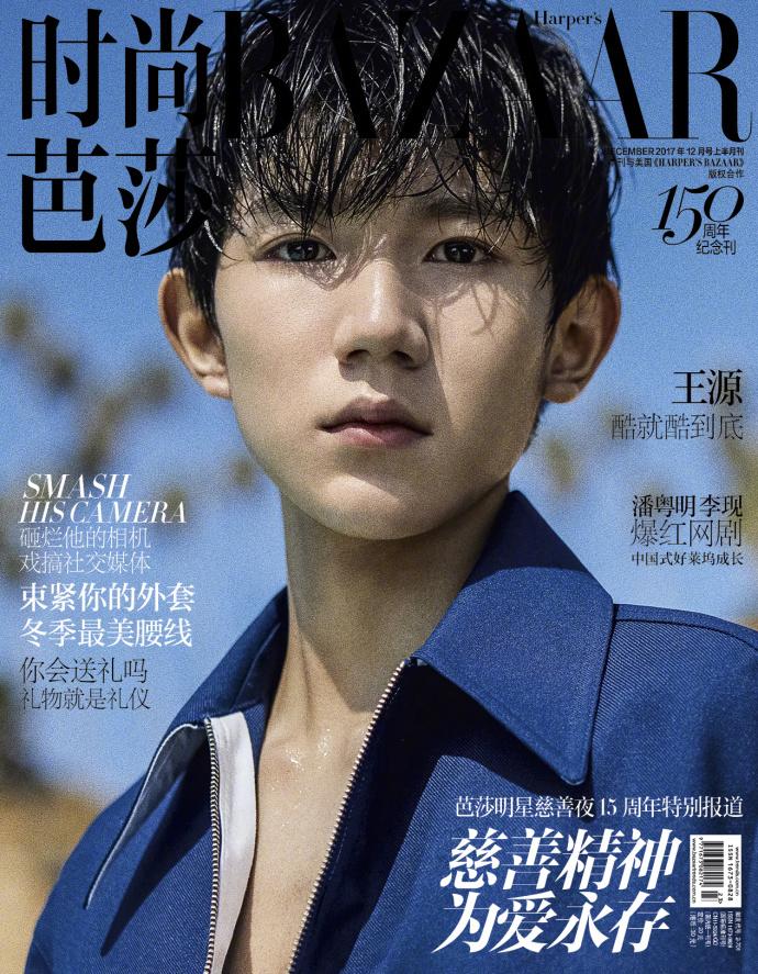 包邮 赠普通海报+明信片各2张 时尚芭莎杂志2017年12月王源封面