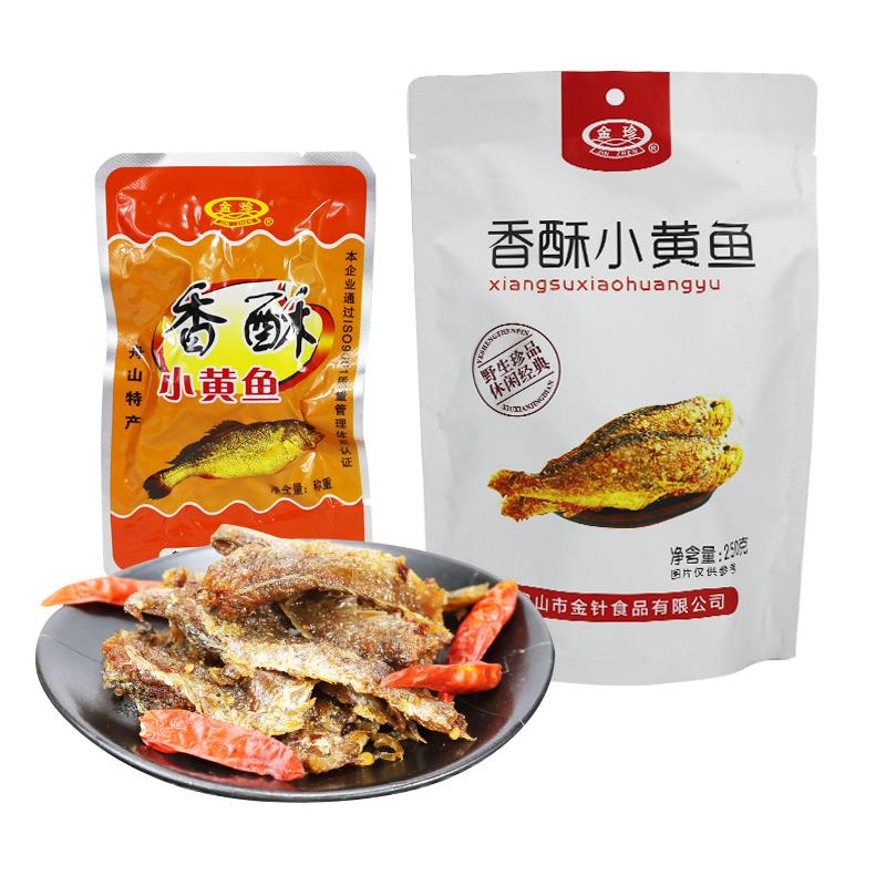 舟山金珍香酥小黄鱼250克 黄花鱼带鱼香辣 零食小吃 网红特产海鲜