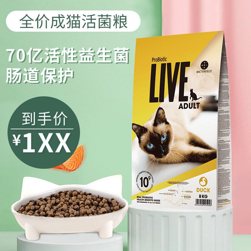 【不懂你的猫】 德国进口LIVE益生菌成年猫粮鸭肉营养增肥英美8kg