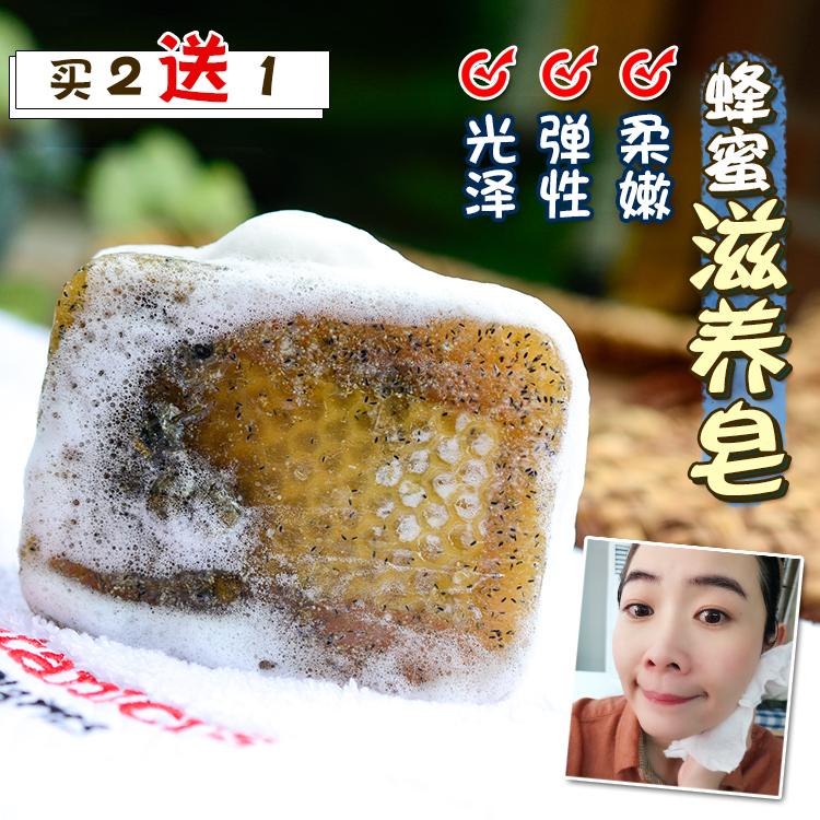 2送1捷克菠丹妮botanicus蜂蜜天然冷制手工皂溫和清潔強膚抵抗力