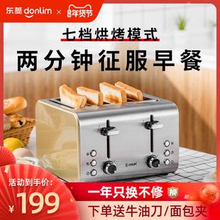 Donlim 8590A烤面包机家用多士炉早餐机4片加热吐司机器 东菱
