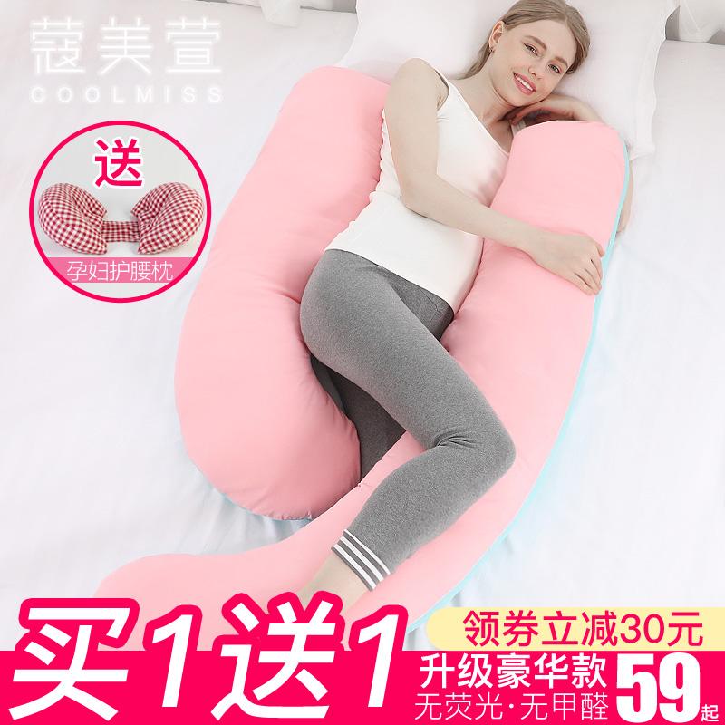 孕妇枕头护腰侧睡枕侧卧枕孕U型抱枕睡觉托腹靠枕怀孕期用品神器g孕妇用品优惠券