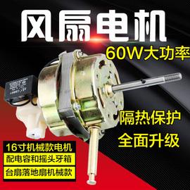 电风扇电机台扇落地扇风扇马达通用家用电风扇纯配件摇头电机铜头