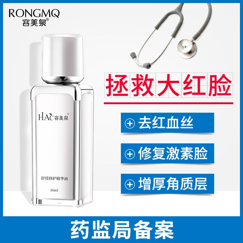 容美泉去红血丝精华液修复角质层激素脸舒缓修护敏感肌专用护肤品