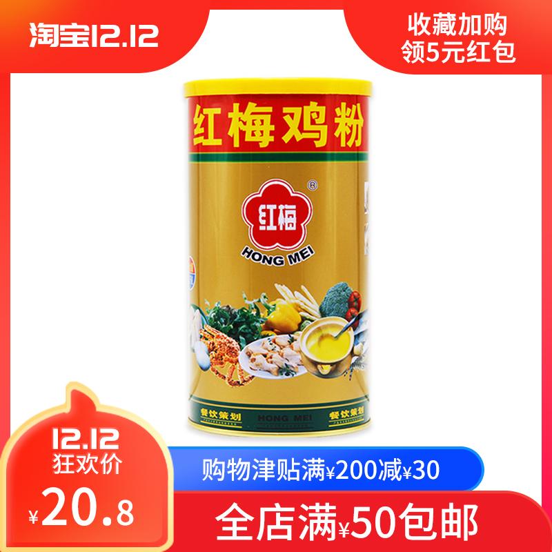 红梅鸡粉鲜粉调味料1000g罐装鸡粉鸡精煲汤炒菜凉拌菜调味品桶装