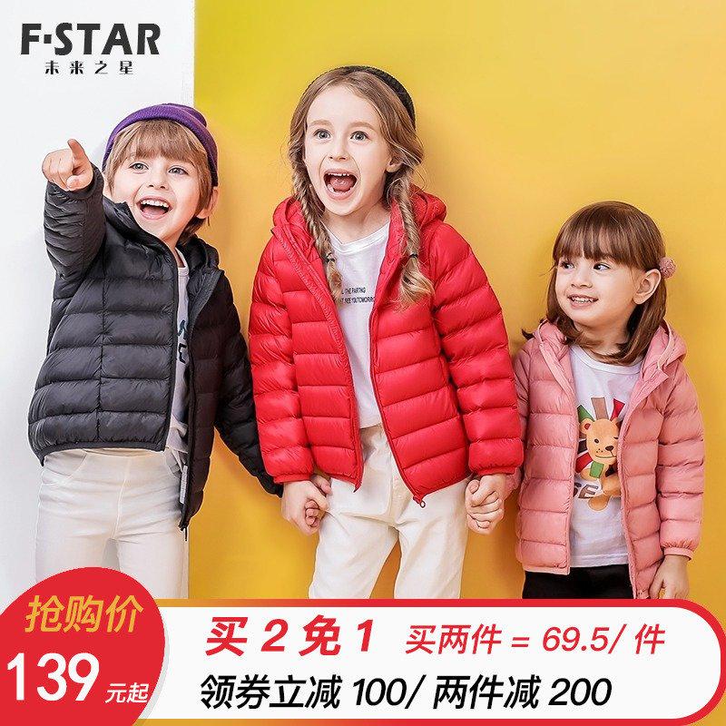 未来之星童装年新款男童女童羽绒服轻薄款宝宝短款洋气外套2019
