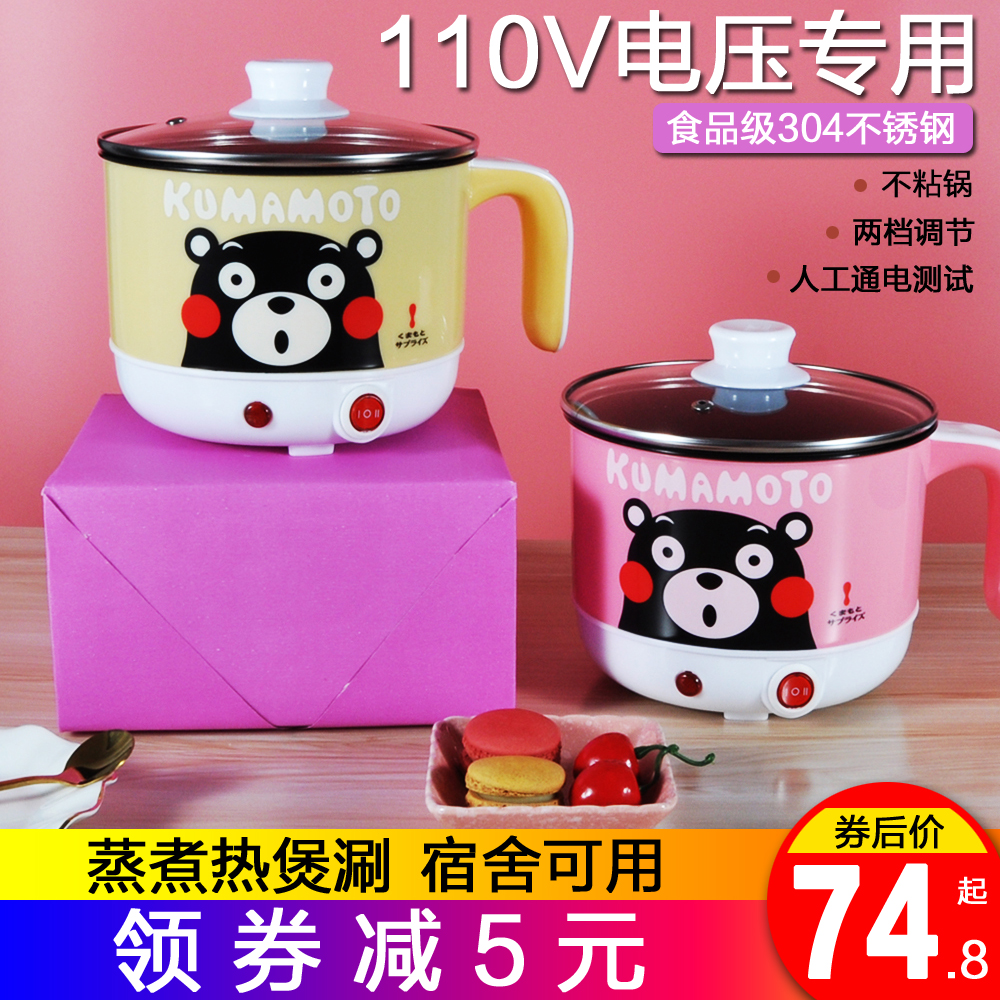 110V electric boiler abroad Japan USA Canada household appliances kitchen small household appliances portable traveling pot