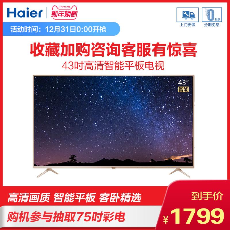 Haier/海尔 LE43A31G 43英寸高清智能网络wifi液晶平板电视40 42
