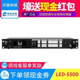MIG迈普视通LED-550D高清视频处理器LED显示屏租赁切换器550DS