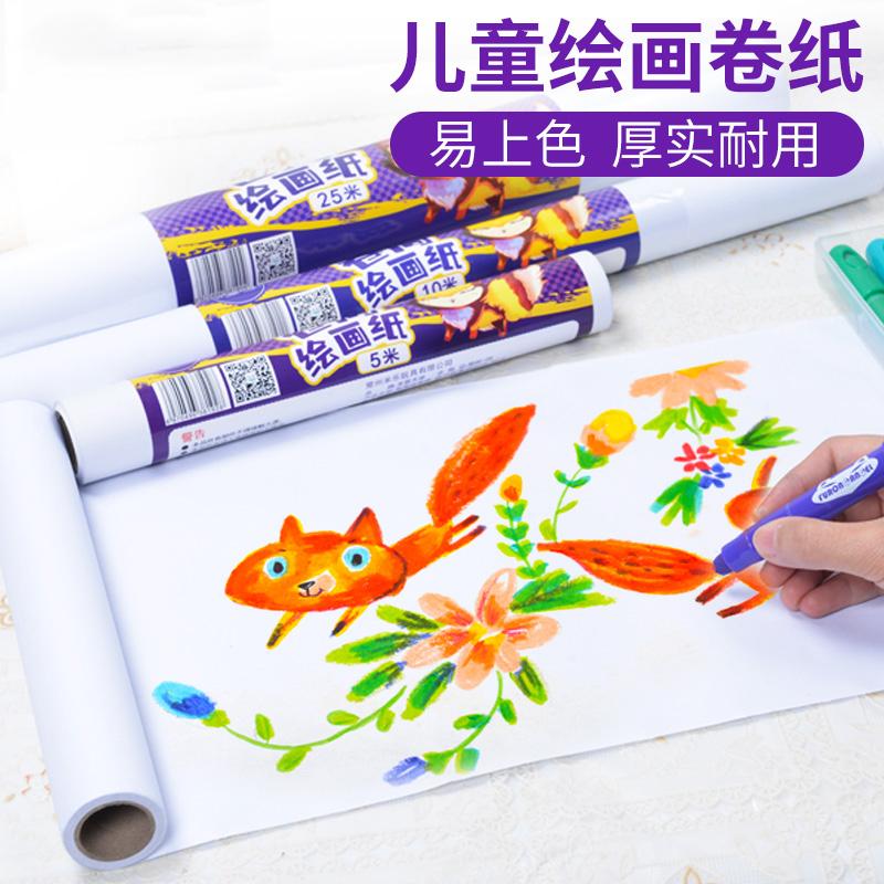 儿童绘画卷纸大号婴儿纸质画布纸宝宝涂鸦纸长卷绘画纸