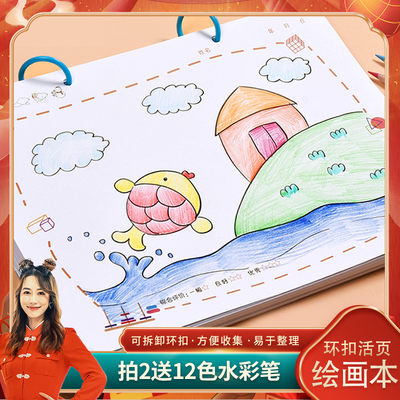 [Buy two get one free] [Lieer exclusive] Cartoon A4 painting book picture book marker special kindergarten children hand-painted graffiti loose-leaf thickening old children watercolor book cute drawing book