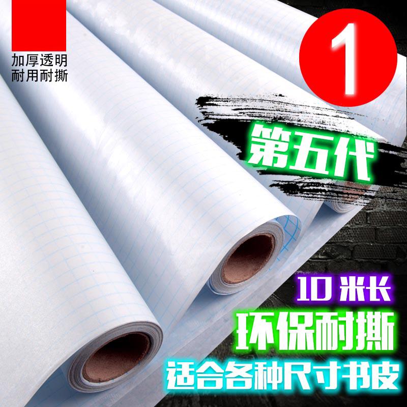 可包32本A4高中10米自粘透明防水书套磨砂花纹包书膜 包 书皮 纸